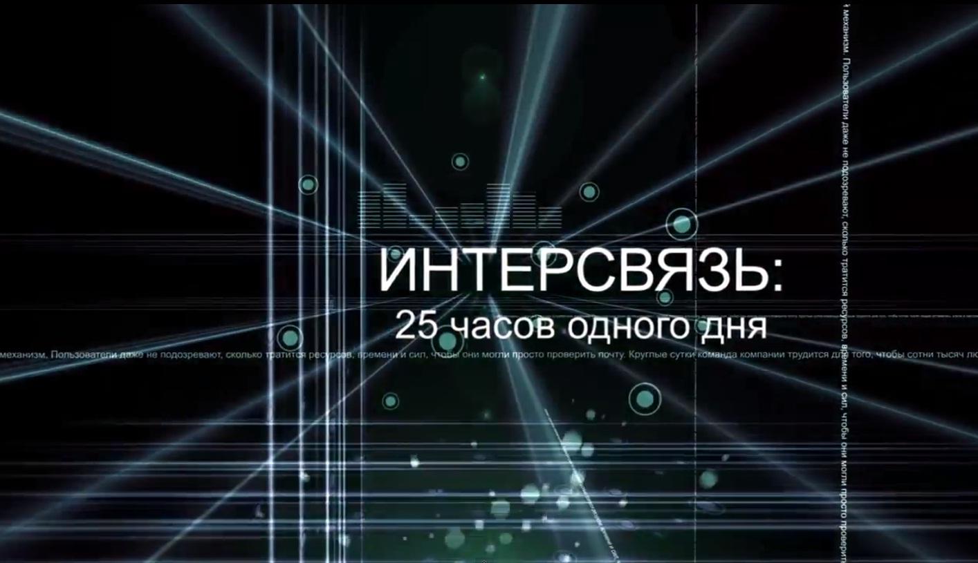 Компании «Интерсвязь»